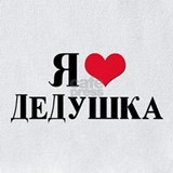 Russian i love grandma and grandpa Bib