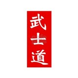 Japanese kanji Wall Decals