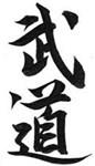 Martial Arts Kanji