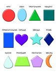 Russian shapes names