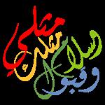 Arabic Design Rainbows