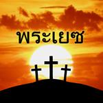 Calvary Sunrise Jesus