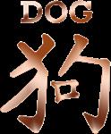 More Dog in Kanji