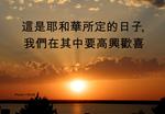 Psalm 118:24 Chinese