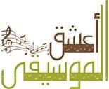 Arabic Artistic Script