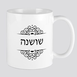 Shoshanah name in Hebrew letters - Rose Mugs