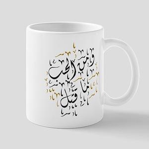 Arabic Calligraphy 3 Mugs