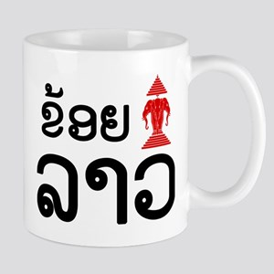 I Love (Erawan) Lao - Laotian Language Mug