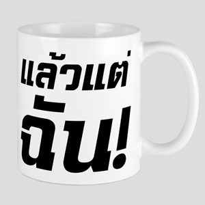 Up to ME! - Thai Language Mugs