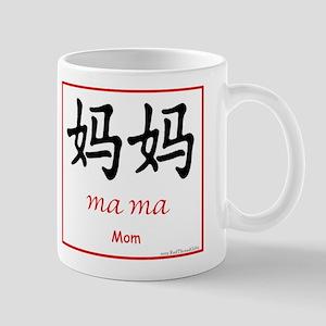 Ma Ma (Mom) Chinese Symbol Mug
