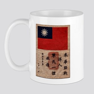 "Flying Tigers ""Blood Chit""  Mug"