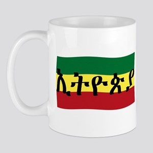 ETHIOPIA -- Amharic with Flag Mug