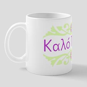 Kalo Pascha Mug
