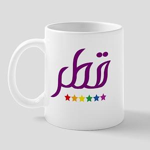 Qatar Pride Rainbow Stars Mug