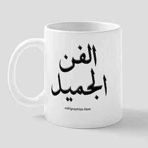 Beautiful Art Arabic Calligraphy Mug