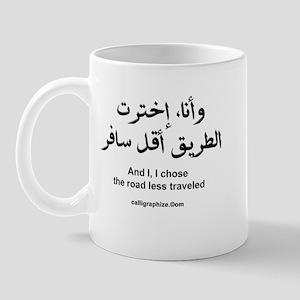 I Chose The Road Less Traveled Mug