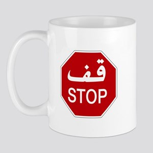 Stop, UAE Mug