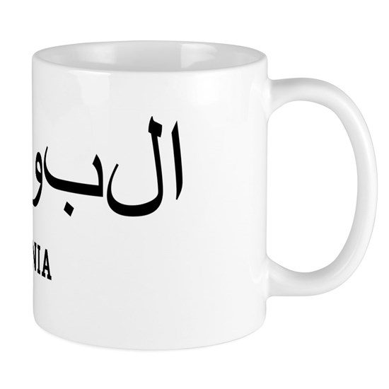 Bosnia in Arabic