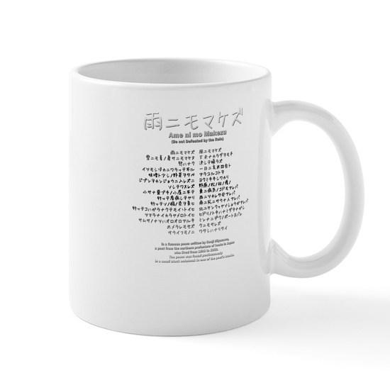 Ame ni mo makezu: famous Japanese poem 11 oz Ceramic Mug