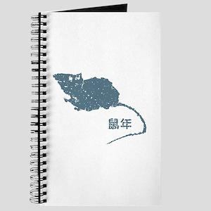 Shu Nian Journal