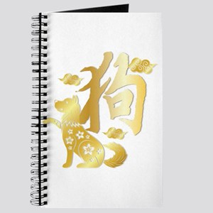 Year Of The Dog 2018 Chinese New Year Symb Journal