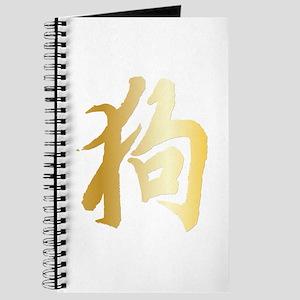 Chinese New Year Journal