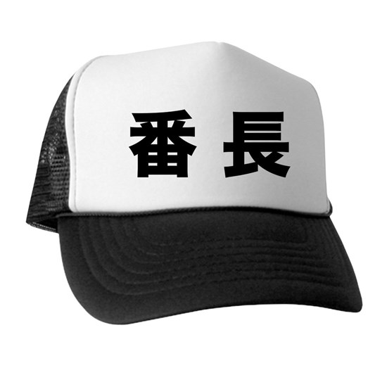 5698c30070b4a Bancho- Japanese Trucker Hat by Makikko Store - CafePress