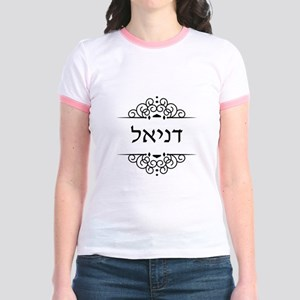 Daniel or Danielle name in Hebrew T-Shirt