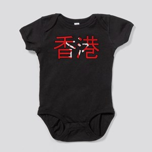 Honk Kong (Hanzi) Infant Bodysuit Body Suit