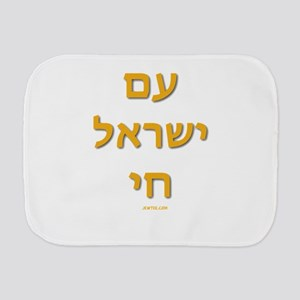Support Israel Burp Cloths - CafePress