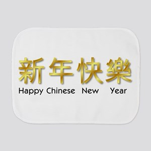 happy chinese new year gold asian Burp Cloth