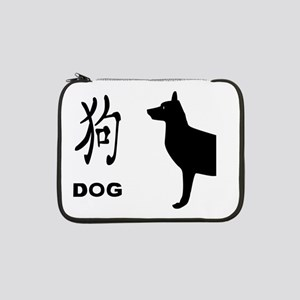 """Chinese Year Of The Dog 13"""" Laptop Sleeve"""