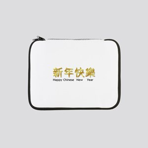 """happy chinese new year gold asia 13"""" Laptop Sleeve"""