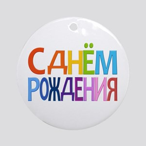 Happy Birthday in Russian Round Ornament