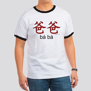 Dad in Chinese - Baba Ringer T