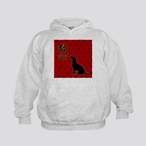 Year of the Dog Kids Hoodie