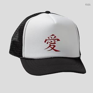 LOVE - Japanese Kanji Script Symb Kids Trucker hat