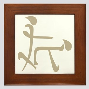 chinese doggy style Framed Tile