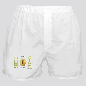 Yum Sing,Cantonese For Cheers Boxer Shorts