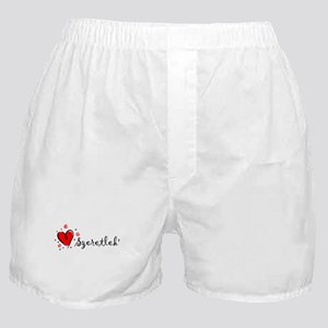 """I Love You"" [Hungarian] Boxer Shorts"