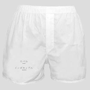 subaru imposibru Boxer Shorts