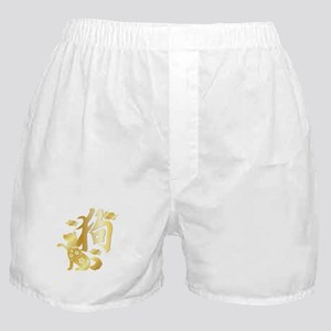 Year Of The Dog 2018 Chinese New Year Boxer Shorts