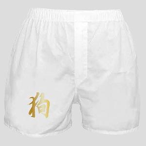 Chinese New Year Boxer Shorts