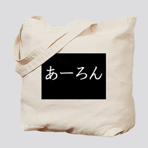 Your name in Japanese Hiragana System (Aaron) Tote