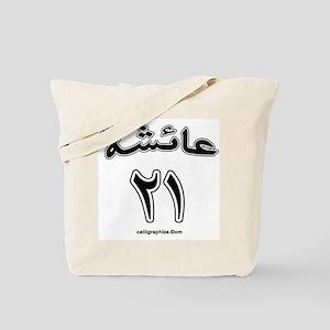 Paki Arabic Girl Name Bags - CafePress