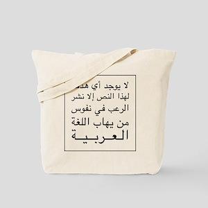 Terrified of Arabic Tote Bag