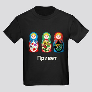 Hello-Goodbye Nesting Doll Kids Dark T-Shirt