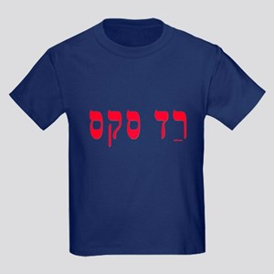 Hebrew Red Sox Kids Dark T-Shirt