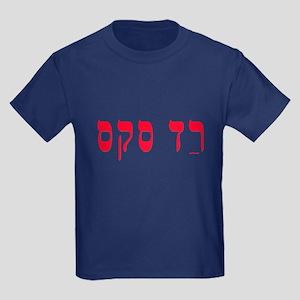 Hebrew Red Sox Kids Dark T-Shirt