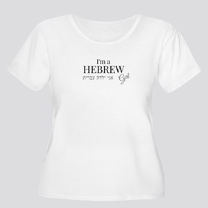Hebrew Girl Plus Size T-Shirt